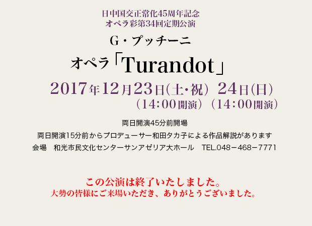 オペラ「Turandot」